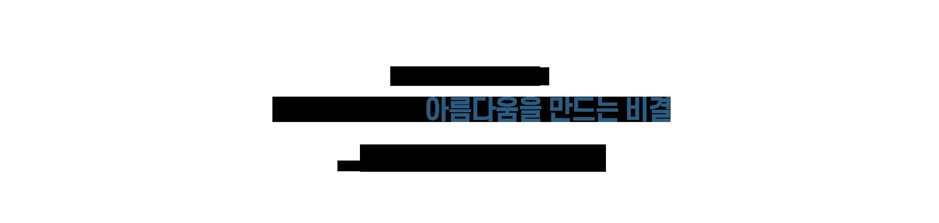 에이엠만의 성형노하우